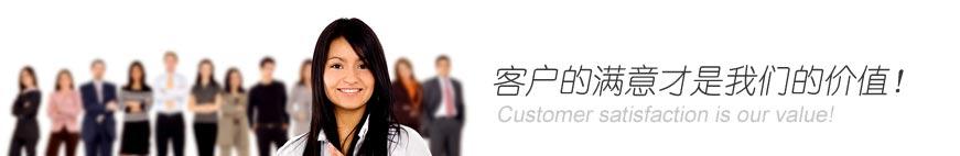 客户的满意才是我们的价值!