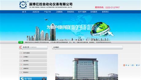 淄博亿控自动化仪表有限公司网站建设