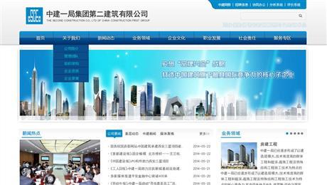 中建集团 - 网站建设改版