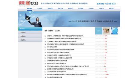 网站建设:济南鼎安智能科技有限公司