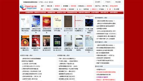 中国新闻培训网 网站建设