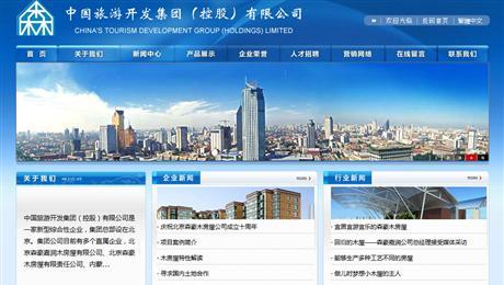 中国旅游开发集团(控股)网站建设