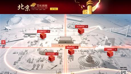北京文化地图 网站制作