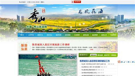 中国秀山旅游网