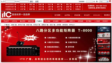 ITC广播 网站万博下载链接