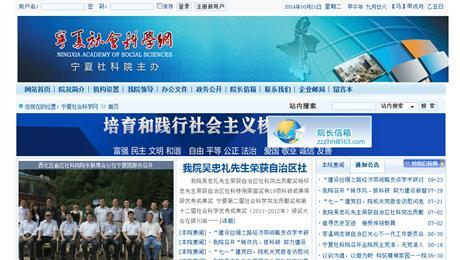 宁夏社会科学网网站建设