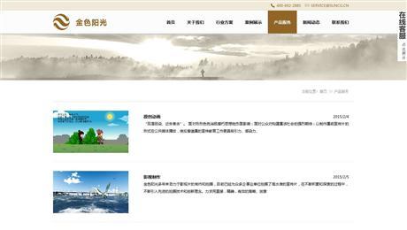 金色阳光网站改版