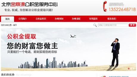 北京金鼎源公积金服务中心