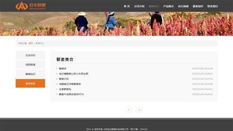 安华藜麦官方网站建设