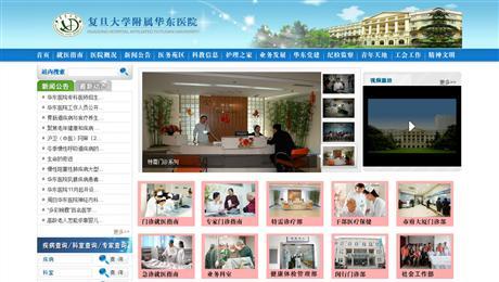 复旦大学附属华东医院网站建设
