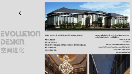 空间进化(北京)建筑设计