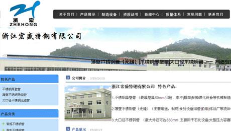 浙江省宏盛特钢有限公司