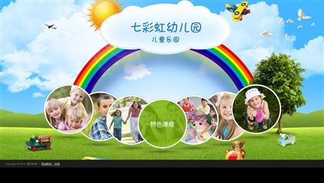 七彩虹儿童乐园