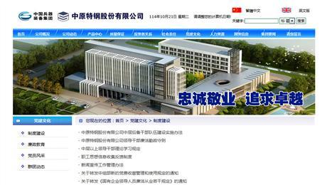 中原特钢股份有限公司网站建设