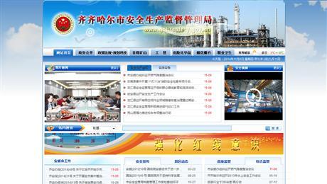 齐齐哈尔市安全生产监督管理局 网站建设