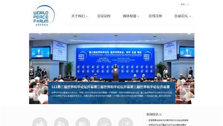 第三届世界和平论坛