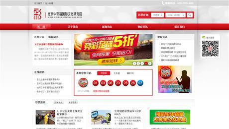 北京中彩福国际文化研究院 网站建设