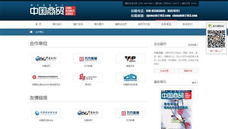 《中国商贸》杂志网站改版